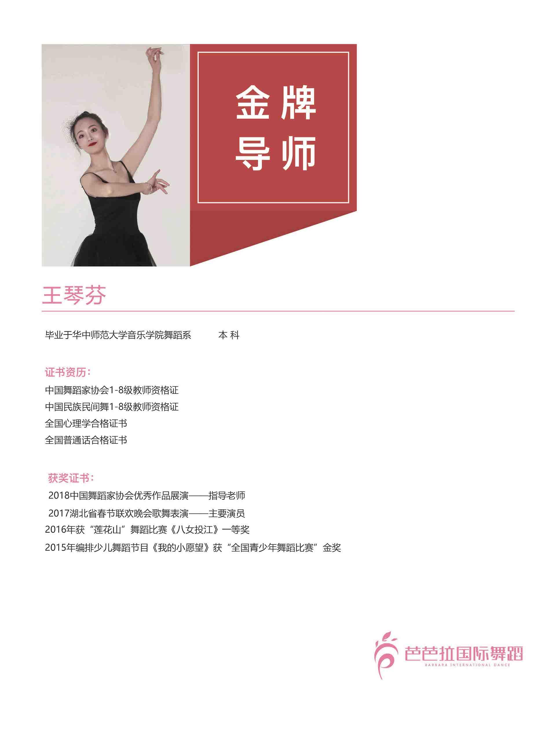 广州芭芭拉教育投资有限公司